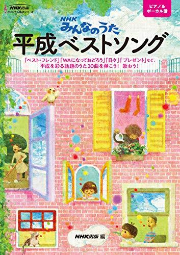 NHKみんなのうた 平成ベストソング (NHK出版オリジナル楽譜シリーズ)