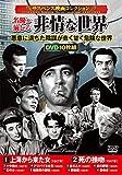 〈サスペンス映画コレクション〉 名優が演じる非情な世界 (<DVD>)