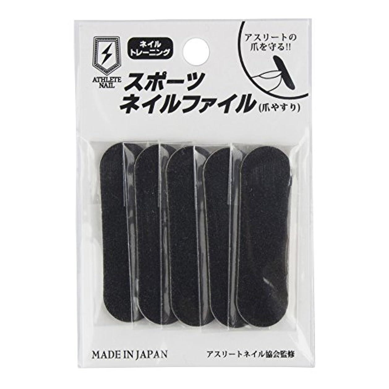 ナイトスポットジャケット方法アスリートネイル(Athlete Nail) スポーツネイルファイル 爪やすり 98572