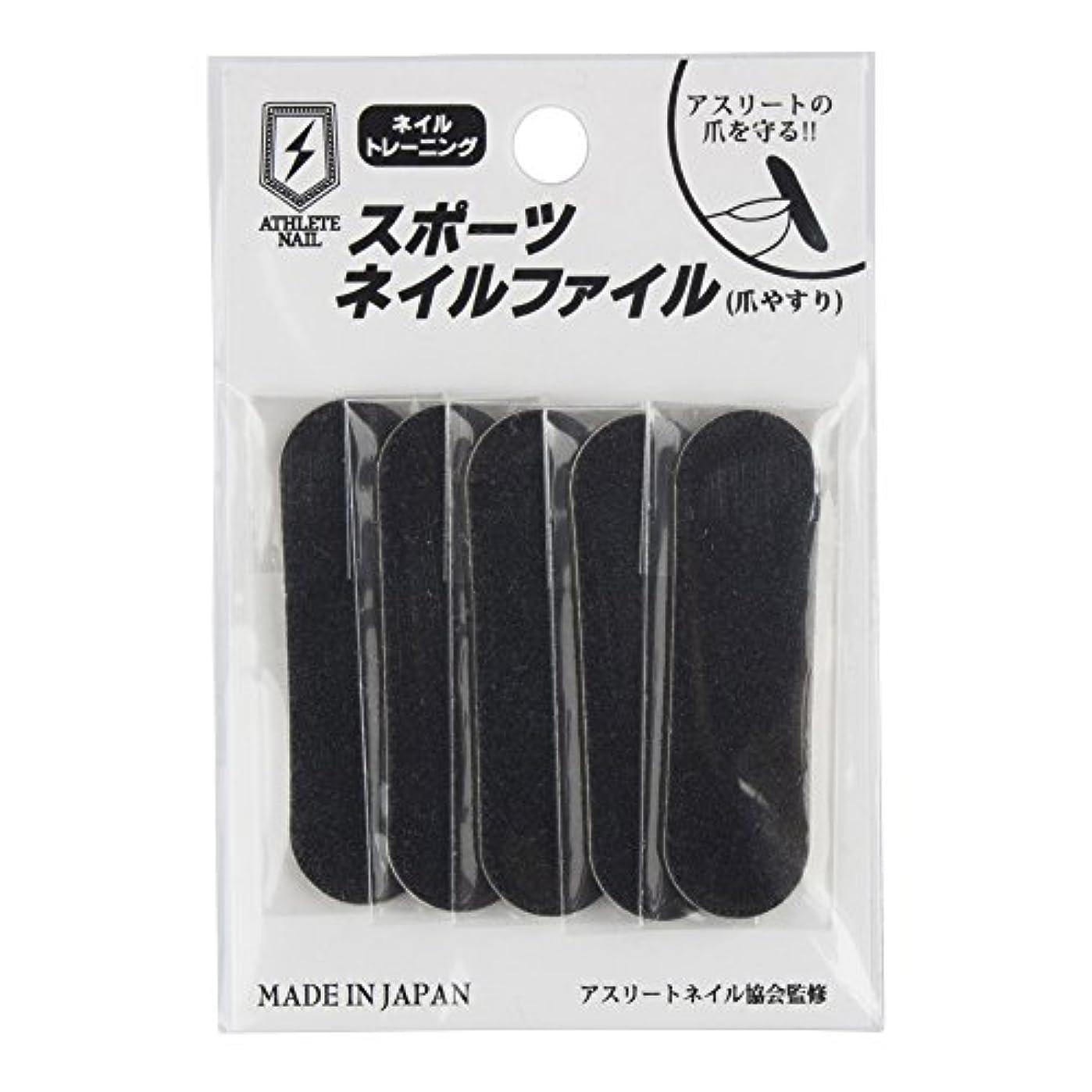一元化するユニークな平日アスリートネイル(Athlete Nail) スポーツネイルファイル 爪やすり 12個セット 13553