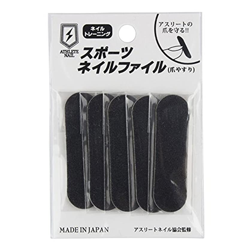 シンポジウム乱気流雰囲気アスリートネイル(Athlete Nail) スポーツネイルファイル 爪やすり 12個セット 13553