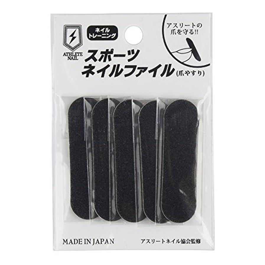 誇張するラリー汚染されたアスリートネイル(Athlete Nail) スポーツネイルファイル 爪やすり 12個セット 13553