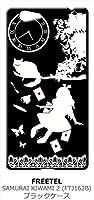 sslink KIWAMI2 FTJ162B SAMURAI 極2 FREETEL ブラック ハードケース Alice in wonderland アリス 猫 トランプ カバー ジャケット スマートフォン スマホケース