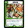 デュエルマスターズ/DMX-25/044/UC/緑銅の鎧