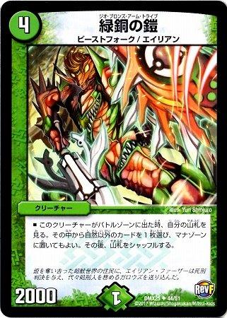 デュエルマスターズ/DMX-25/44/UC/緑銅の鎧