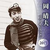 岡晴夫 ベストセレクション2017