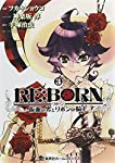 RE:BORN~仮面の男とリボンの騎士~ 3 (ホームコミックス)