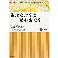 生理心理学と精神生理学 第II巻 応用