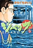 ジパング(40) (モーニング KC) 画像