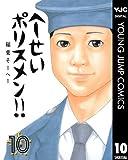 へ〜せいポリスメン!! 10 へ~せいポリスメン!! (ヤングジャンプコミックスDIGITAL)
