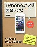 iPhoneアプリ開発レシピ iOS 6対応