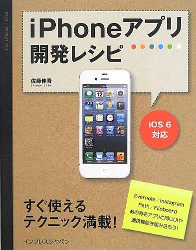 iPhoneアプリ開発レシピ iOS 6対応の詳細を見る