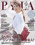 コンパクト版 2018年 09 月号 [雑誌]: BAILA(バイラ) 増刊