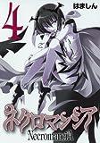 ネクロマンシア 4 (ガンガンWINGコミックス)