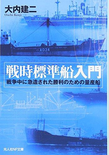 戦時標準船入門―戦時中に急造された勝利のための量産船 (光人社NF文庫)の詳細を見る