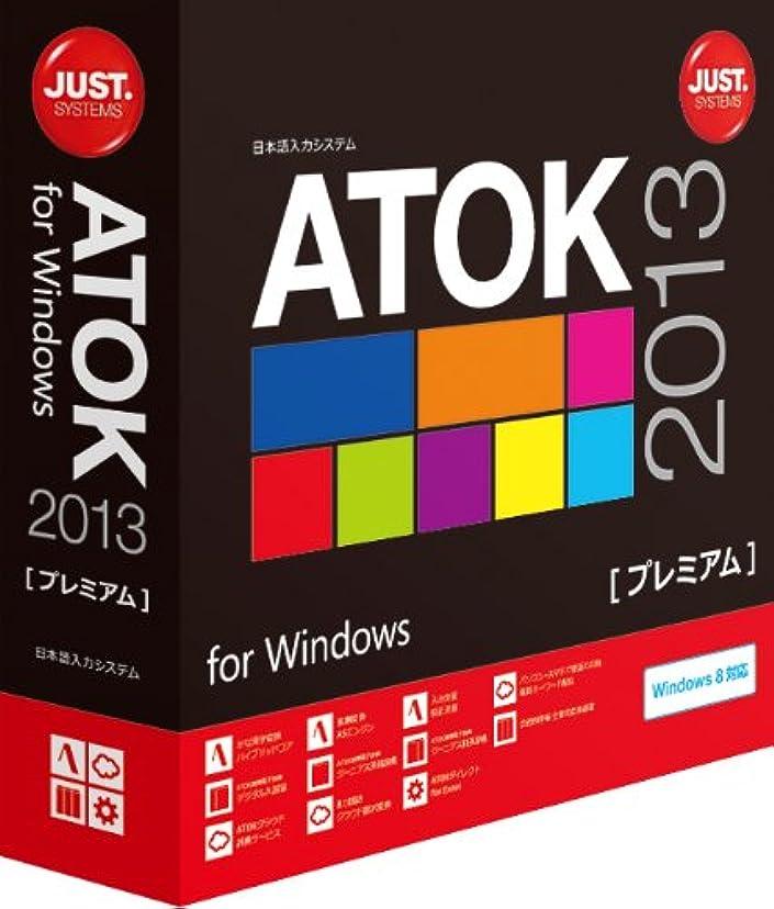 登録微生物タバコATOK 2013 for Windows [プレミアム] 通常版
