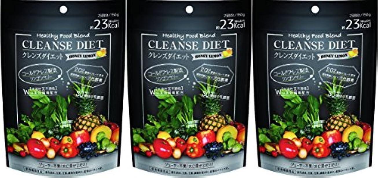 洗剤揃える感度【3個セット】クレンズ ダイエット ハニーレモン 150g (約25回分)