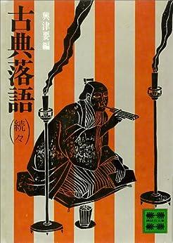 [興津要]の古典落語(続々) (講談社文庫)