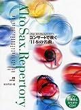 アルトサクソフォンレパートリー コンサートで吹く「日本の名曲」