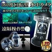 夜間も対応 リモコン操作で 360度回転 暗視対応 LED 遠隔水中カメラ ケーブル20m 夜の魚の動きを確認できる FS-UWC200