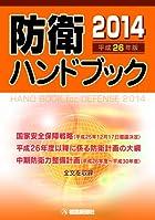 平成26年版防衛ハンドブック