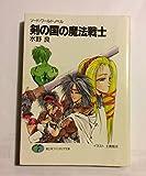 剣(つるぎ)の国の魔法戦士 (富士見ファンタジア文庫)