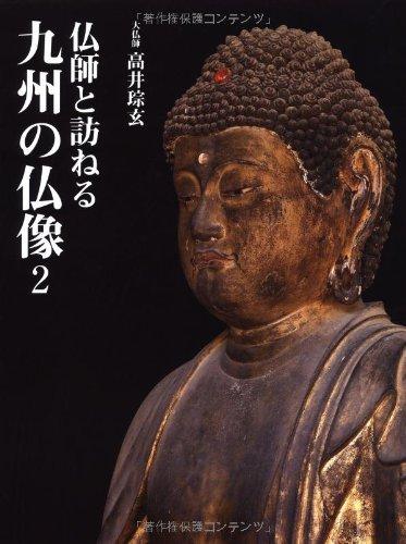 仏師と訪ねる九州の仏像〈2〉