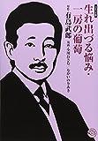 生れ出づる悩み・一房の葡萄 (ホーム社漫画文庫) (MANGA BUNGOシリーズ)
