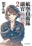 航空自衛隊 副官 怜於奈(2) (ハルキ文庫)