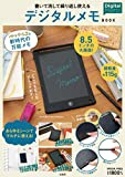 書いて消して繰り返し使える デジタルメモ BOOK (バラエティ)