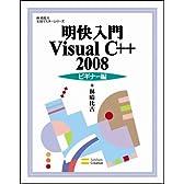 明快入門Visual C++ 2008 ビギナー編 (林晴比古実用マスターシリーズ)