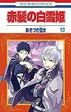 赤髪の白雪姫 13 (花とゆめコミックス)