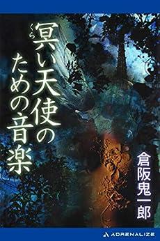 [倉阪 鬼一郎]の冥い天使のための音楽