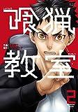 喰猟教室 : 2 (アクションコミックス)