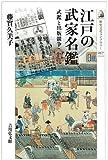 江戸の武家名鑑―武鑑と出版競争 (歴史文化ライブラリー)