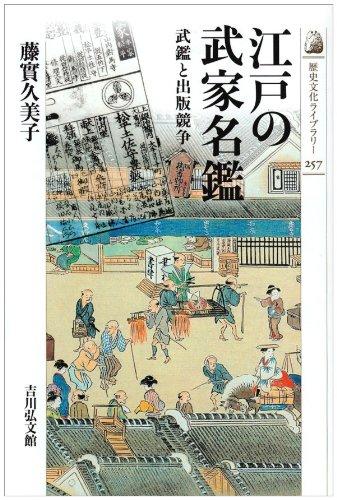 江戸の武家名鑑―武鑑と出版競争 (歴史文化ライブラリー)の詳細を見る