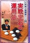 実戦定石の運用法 (小林覚上達講座シリーズ 1)