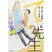 てぃ先生 (2) (MFコミックス フラッパーシリーズ)