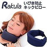 Rakula いびき防止ネックピロー 鼾防止 いきび軽減 口呼吸防止 アンチスノア[TrendSruf] (Free, ネイビー)