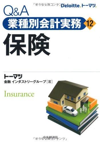 Q&A業種別会計実務・12 保険 (Q&A業種別会計実務 12)