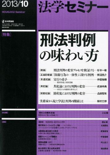 法学セミナー 2013年 10月号 [雑誌]
