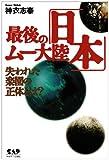 最後のムー大陸「日本」―失われた楽園の正体とは?