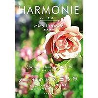 【バーゲンブック】 HARMONIE
