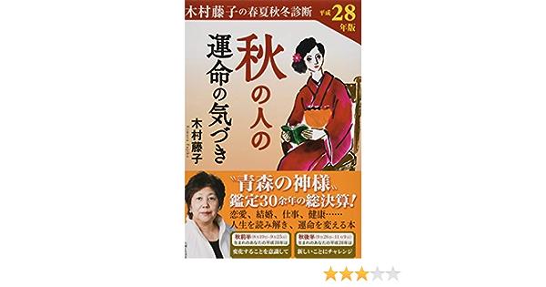 ふじこ 鑑定 木村