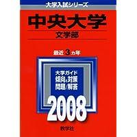 中央大学(文学部) 2008年版 (大学入試シリーズ 299)