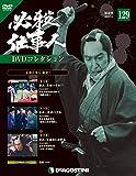 必殺仕事人DVDコレクション 129号 (必殺仕事人 激突! 第13話~第15話) [分冊百科] (DVD付)
