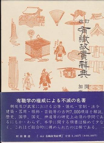 有職故実辞典 (1929年)
