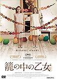 籠の中の乙女[DVD]