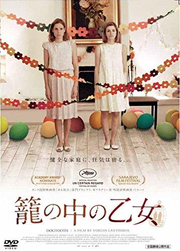 籠の中の乙女 [DVD]