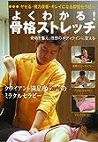 DVD>よくわかる!骨格ストレッチ (<DVD>)